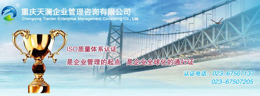重庆ISO认证,重庆质量体系认证,产品认证咨询-重庆天澜企业管理咨询有限公司